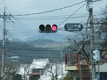 三日市場信号.JPG