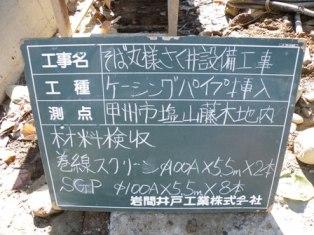 井戸掘り-2.JPG